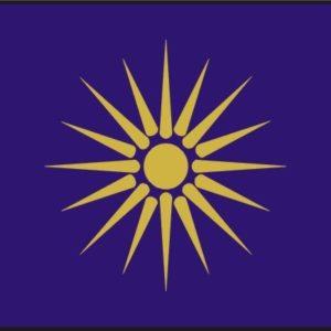 Σημαία Βεργίνας