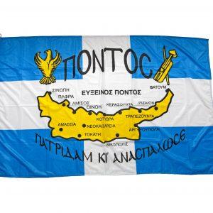 Σημαία Εύξεινος Πόντος