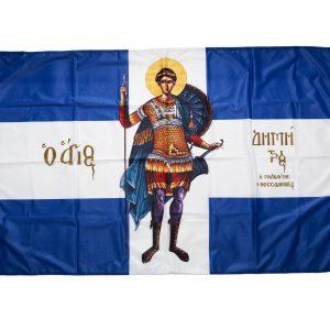 Σημαία Σταυρός Αγιογραφία Άγιος Δημήτριος
